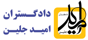 شرکت دادگستران امیدجلین